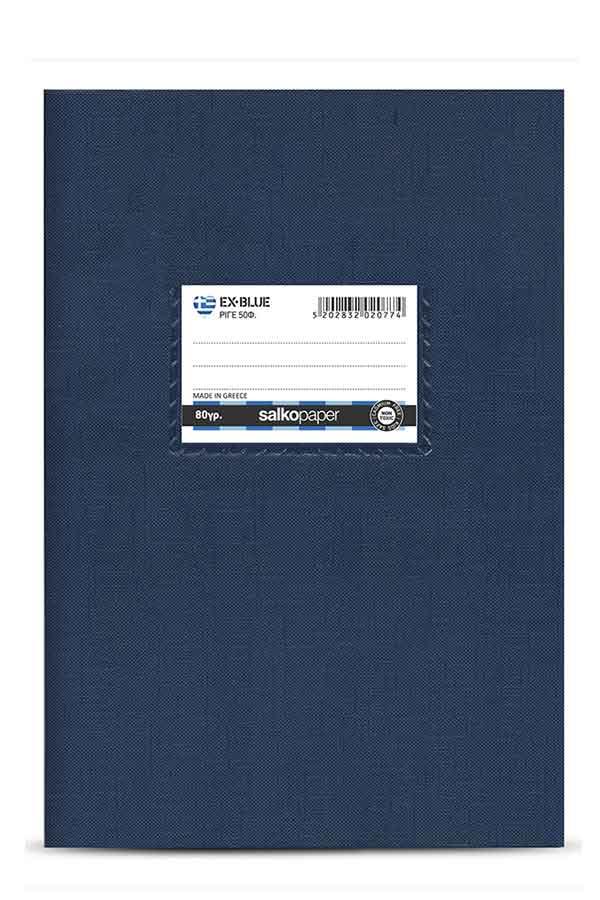 Τετράδιο μπλε eX blue 50 φύλλων μεγάλο καρρέ 80gr salko 2084