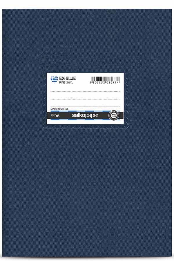 Τετράδιο μπλε eX blue 30 φύλλων ριγέ 80gr salko 2075