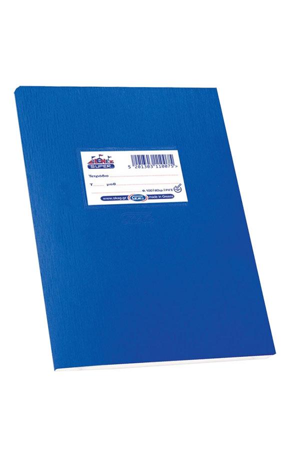 Τετράδιο μπλε SUPER 100 φύλλων ριγέ 80gr SKAG 110075