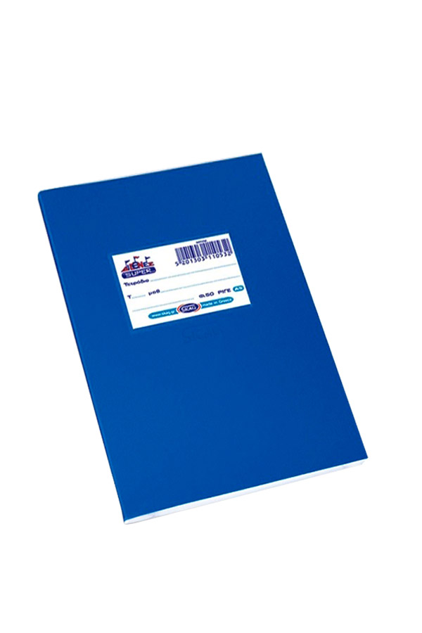Τετράδιο μπλε μικρό Α5 SUPER 50 φύλλων ριγέ 80gr SKAG 110532