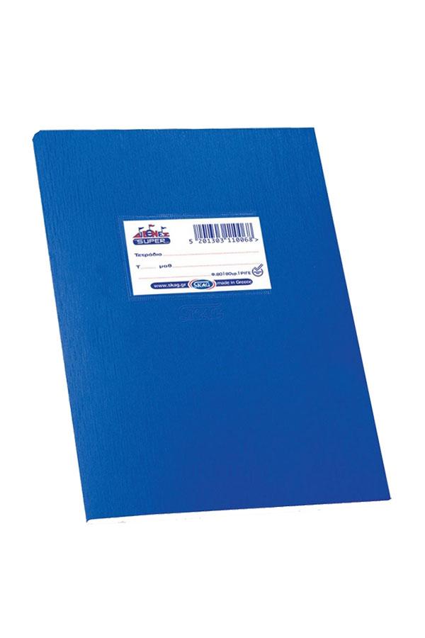 Τετράδιο μπλε SUPER 80 φύλλων ριγέ 80gr SKAG 110068