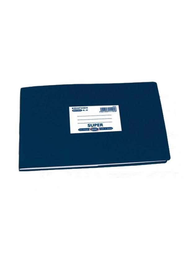 Τετράδιο μπλε εξήγηση μικρή πλάγια 50 φύλλων ριγέ 70gr SKAG 230315