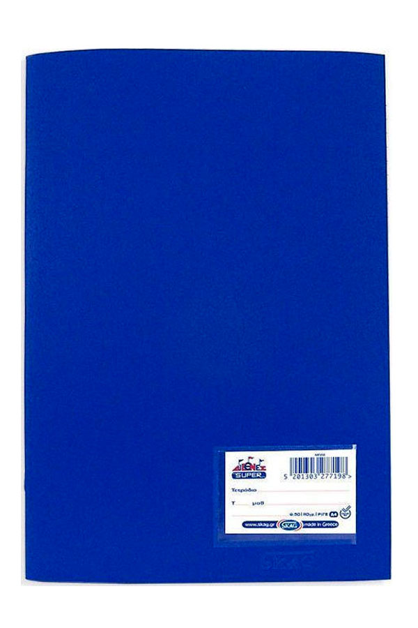Τετράδιο μπλε SUPER Α4 50 φύλλων ριγέ 80gr SKAG 277198