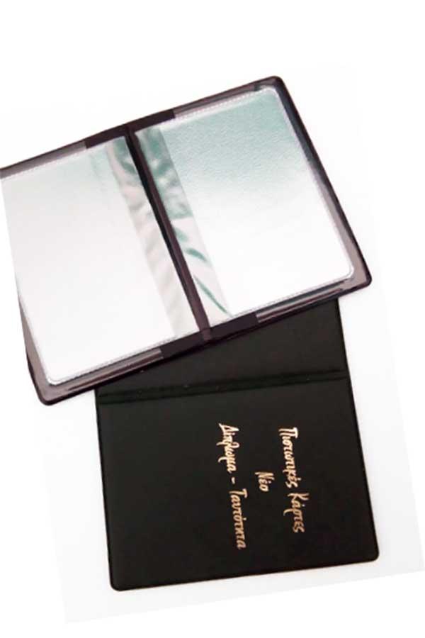 Θήκη για δίπλωμα ταυτότητα και κάρτες 11x15cm