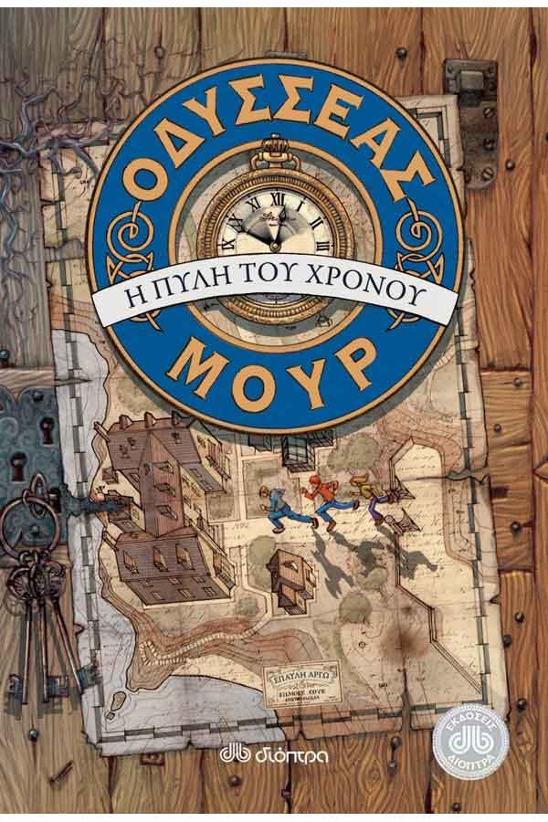 Οδυσσέας Μουρ - Η πύλη του χρόνου βιβλίο 1