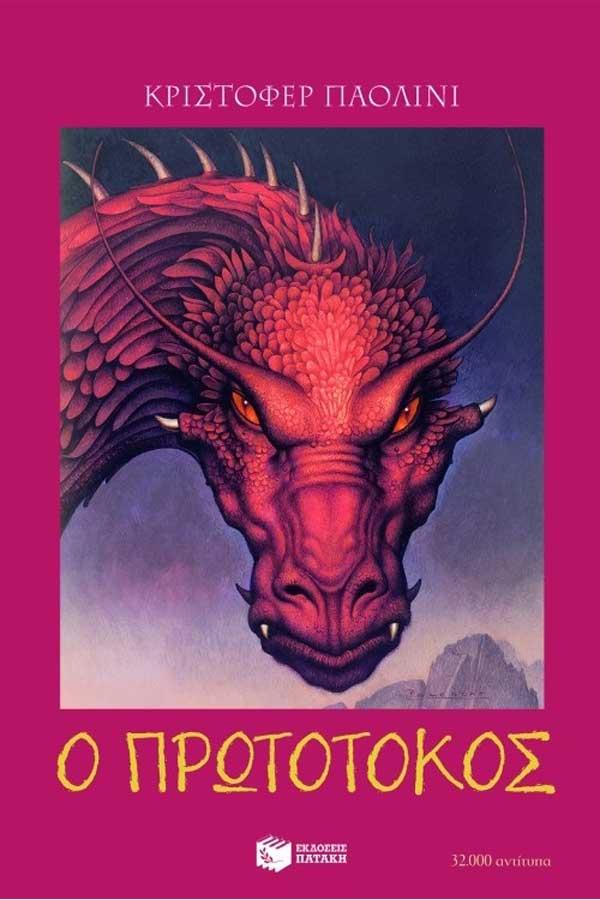Ο Πρωτότοκος - Η κληρονομιά βιβλίο 2