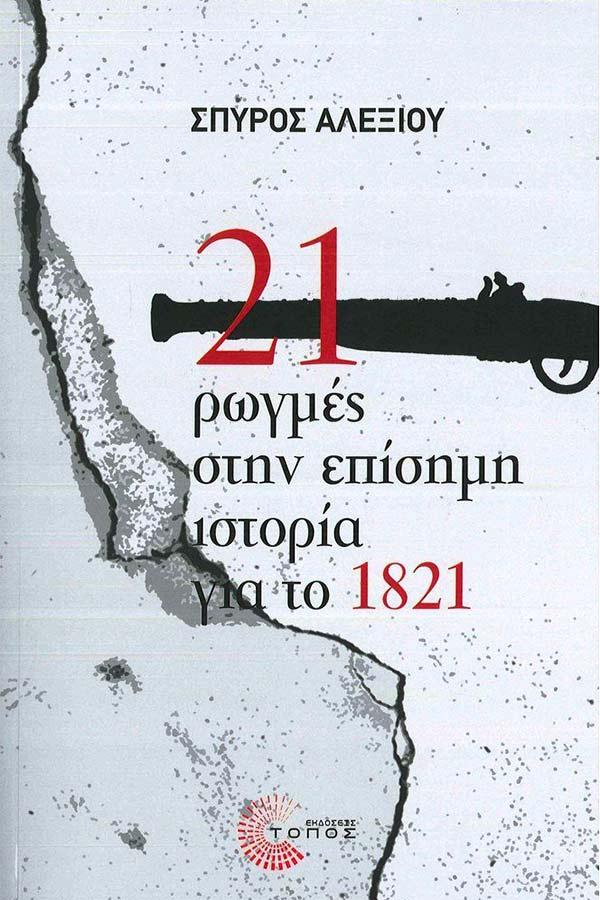 21 ρωγμές στην επιστήμη ιστορία για το 1821