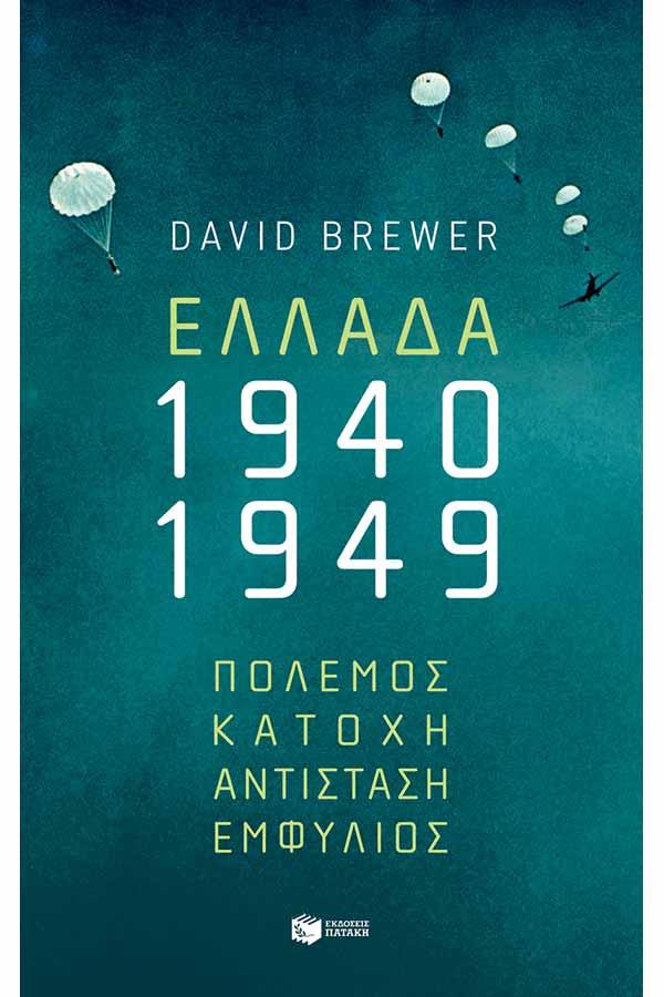 Ελλάδα 1940  -1949: Πόλεμος, Κατοχή, Αντίσταση, Εμφύλιος