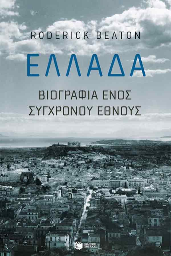Ελλάδα.  Βιογραφία ενός σύγχρονου έθνους