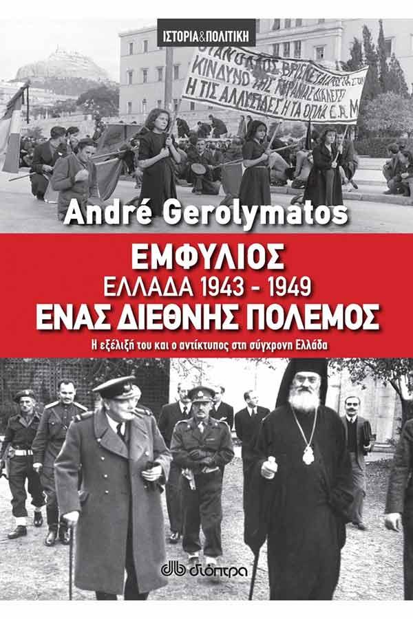 Εμφύλιος Ελλάδα 1943-1949 Ένας διεθνής πόλεμος