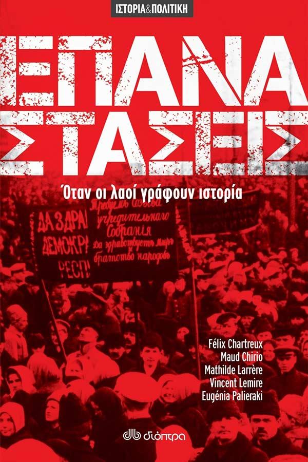 Επαναστάσεις Όταν οι λαοί γράφουν ιστορία