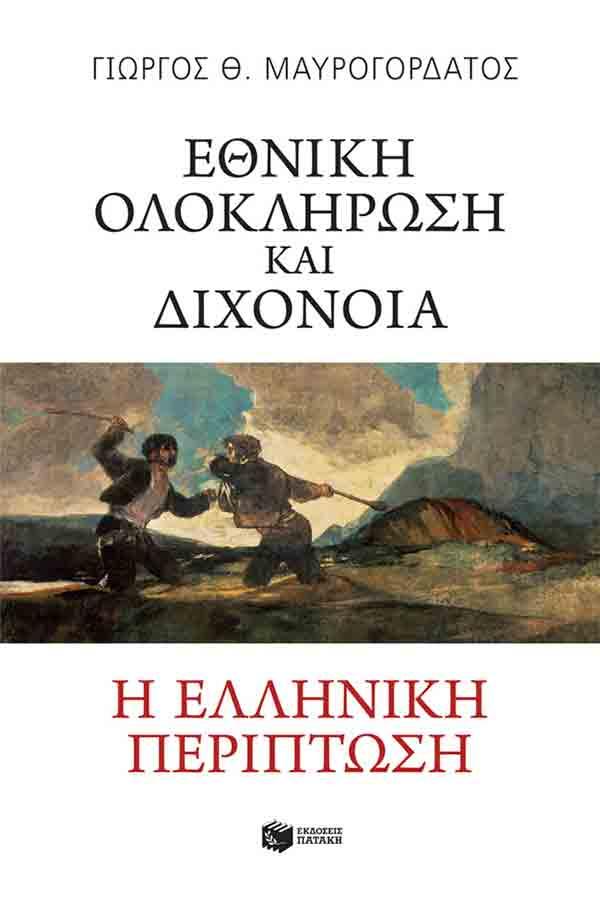 Εθνική ολοκλήρωση και διχόνοια. Η ελληνική περίπτωση