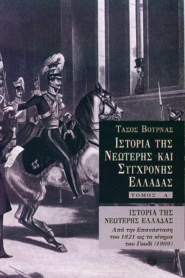 Ιστορία της νεώτερης και σύγχρονης Ελλάδας (1821 – 1909) Τόμος Α΄