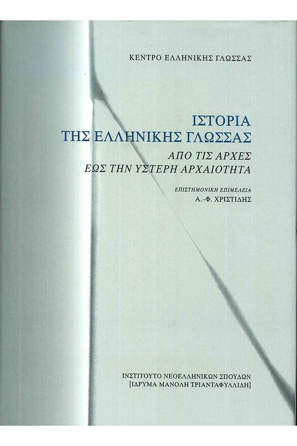 Η ιστορία της ελληνικής γλώσσας - Από τις αρχές έως την ύστερη αρχαιότητα