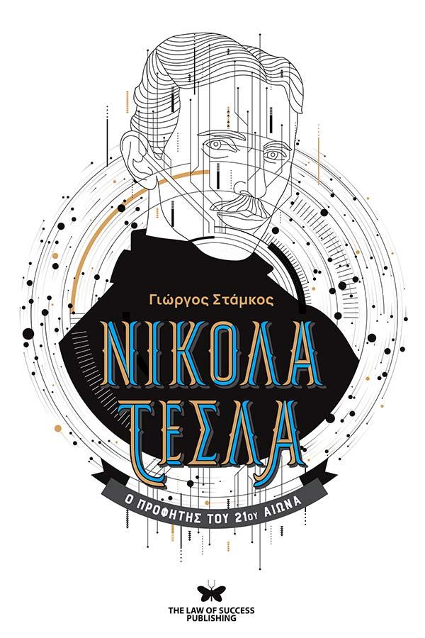 Νίκολα Τέσλα - Ο Προφήτης του 21ου Αιώνα