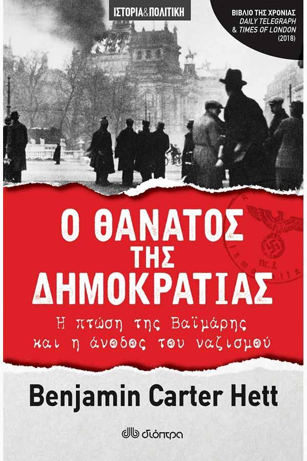 Ο θάνατος της δημοκρατίας - Η πτώση της Βαϊμάρης και η άνοδος του ναζισμού