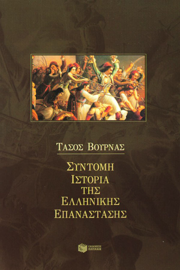 Σύντομη ιστορία της Ελληνικής Επανάστασης