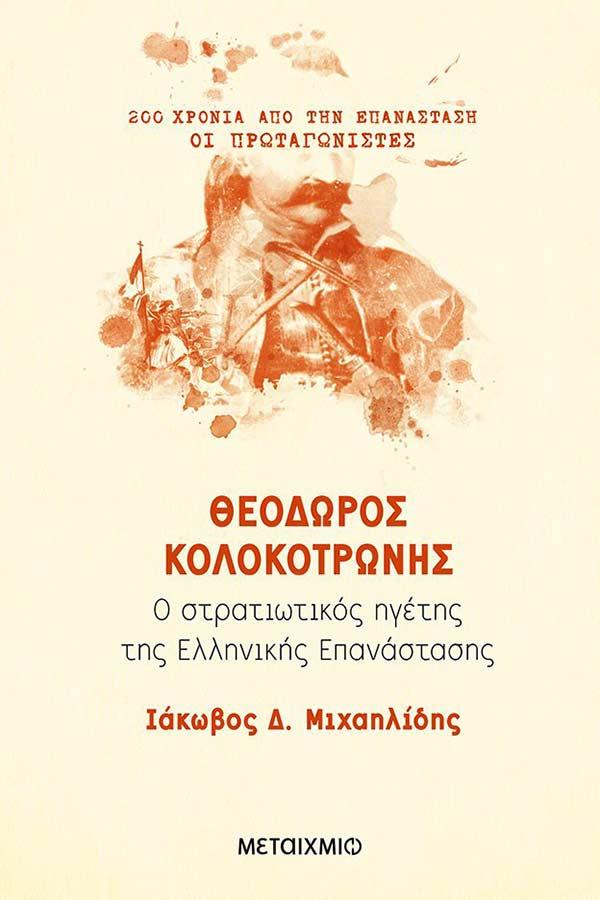 Θεόδωρος Κολοκοτρώνης - Ο στρατιωτικός ηγέτης της Ελληνικής Επανάστασης