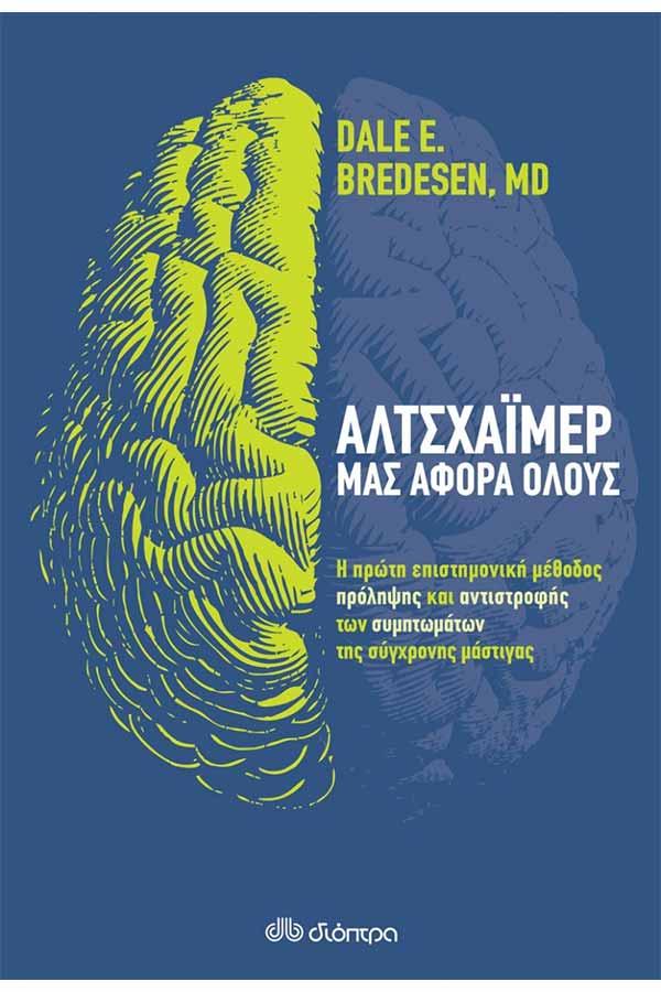 Αλτσχάιμερ - Μας αφορά όλους