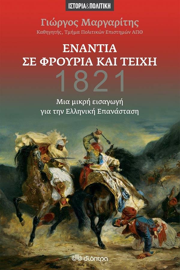 Ενάντια σε φρούρια και τείχη 1821 - Μια μικρή εισαγωγή για την ελληνική επανάσταση