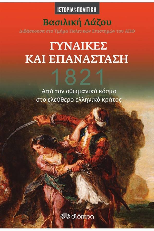 1821 - Γυναίκες και Επανάσταση