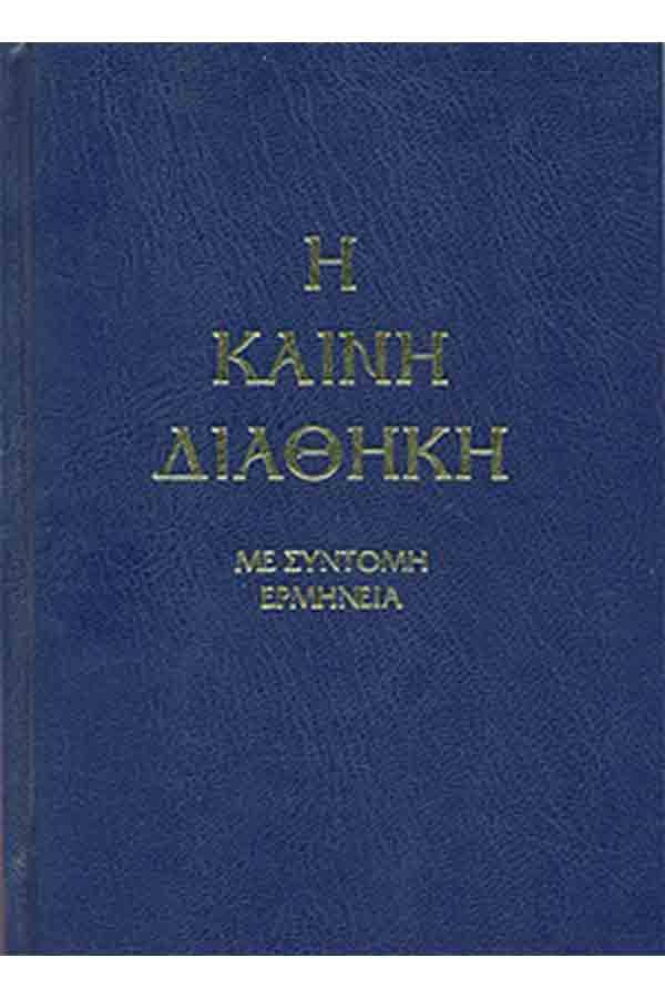 Καινή Διαθήκη με σύντομη ερμηνεία