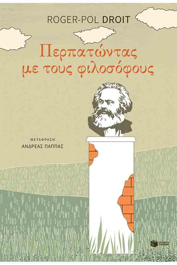 Περπατώντας με τους φιλοσόφους