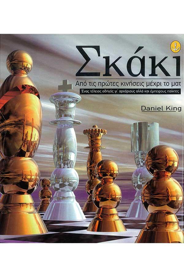 Σκάκι - Από τις πρώτες κινήσεις μέχρι το ματ