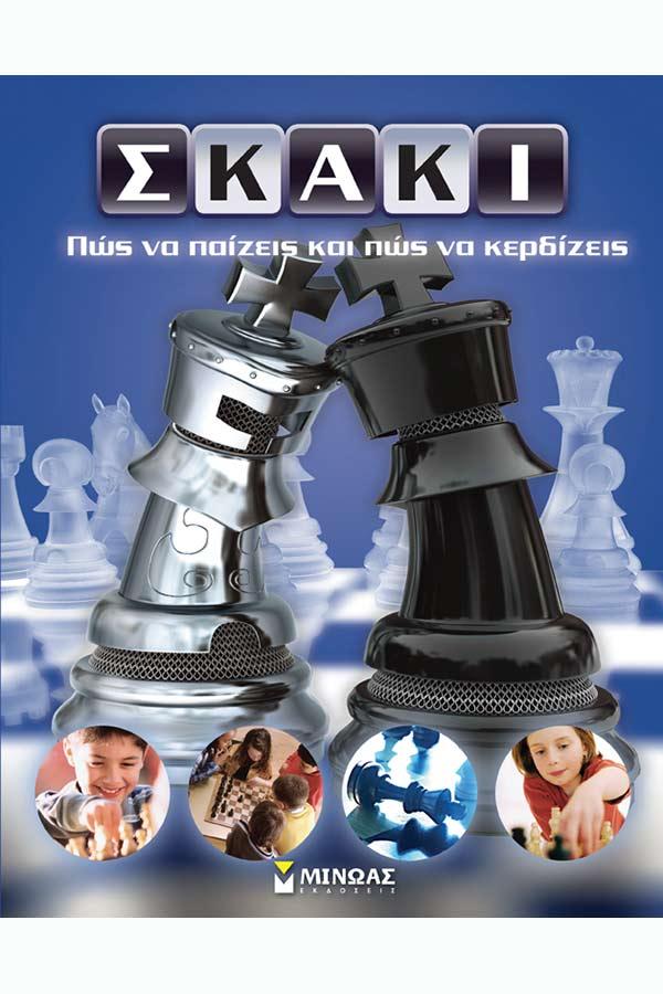 Σκάκι - Πώς να παίζεις και πώς να κερδίζεις