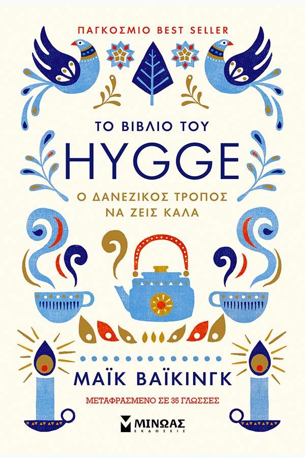 Το βιβλίο του Hugge