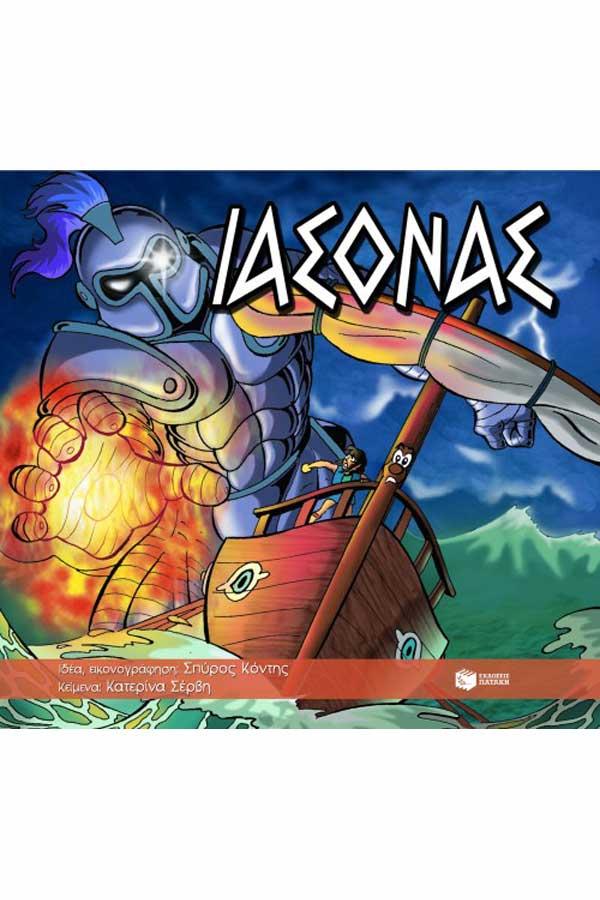 Ιάσονας - Η Αργοναυτική εκστρατεία