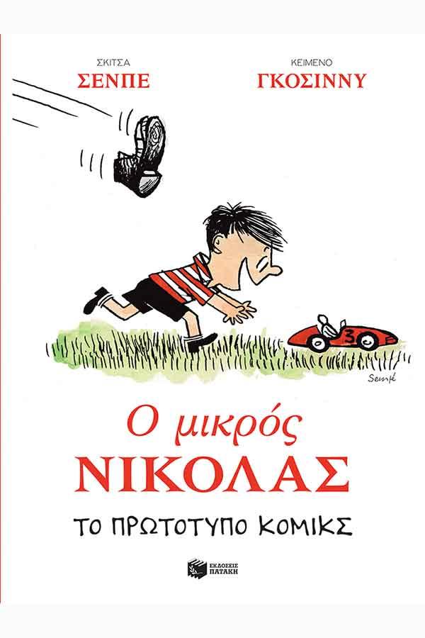 Ο μικρός Νικόλας - Το πρωτότυπο κόμικς