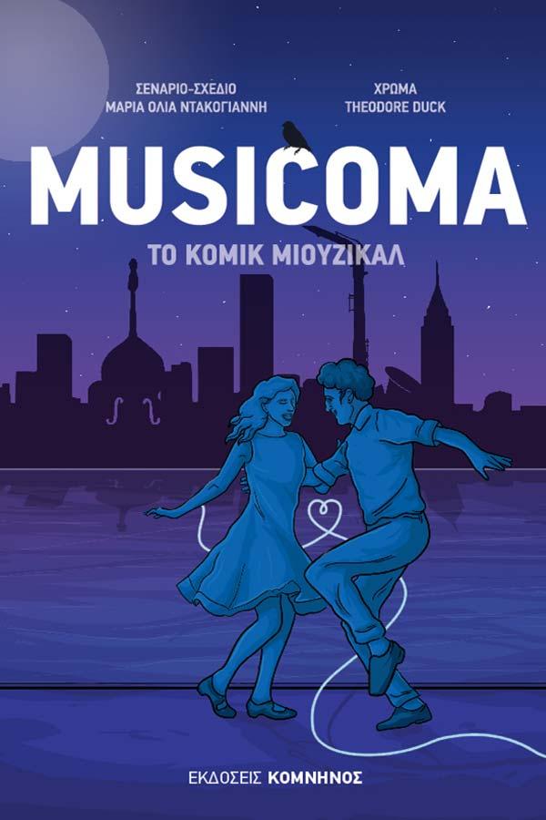 MUSICOMA - Το κόμικ μιούζικαλ