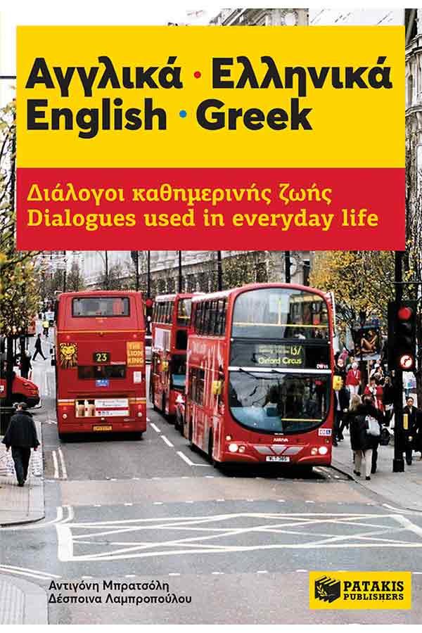 Αγγλικά Ελληνικά. English Greek. Διάλογοι καθημερινής ζωής. Dialogues used in everyday life
