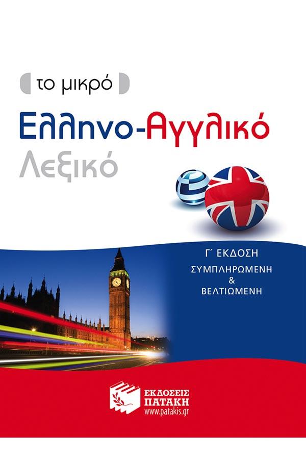 Το μικρό Ελληνο-Αγγλικό λεξικό (άδετο)