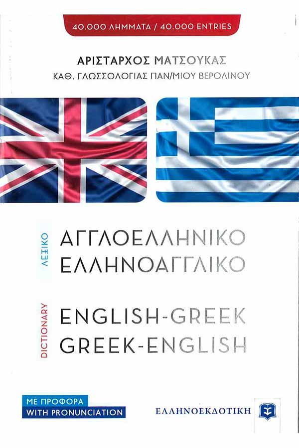 Λεξικό Αγγλοελληνικό Ελληνοαγγλικό