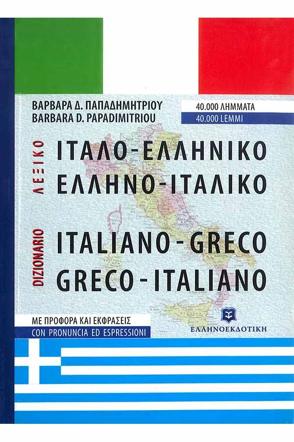 Λεξικό Ιταλοελληνικό και Ελληνοιταλικό
