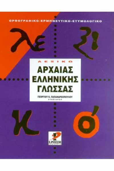 Λεξικό αρχαίας ελληνικής γλώσσας