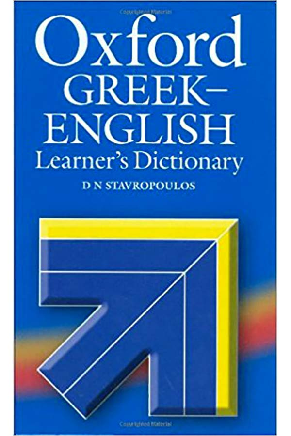 Λεξικό Ελληνοαγγλικό Oxford Greek - English Learner΄s Dictionary