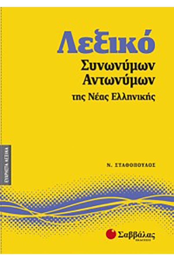 Λεξικό συνωνύμων αντωνύμων της Νέας Ελληνικής γλώσσας