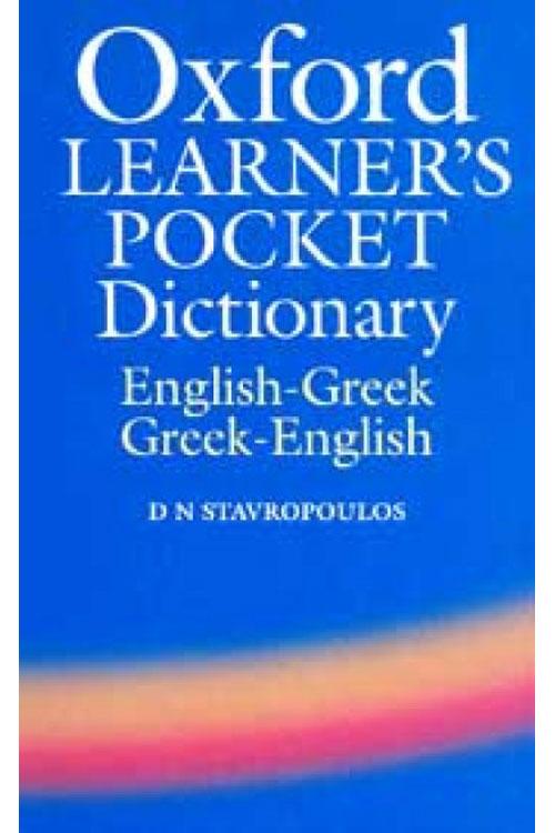 Λεξικό Αγγλικών - Oxford Learner΄s Pocket Dictionary