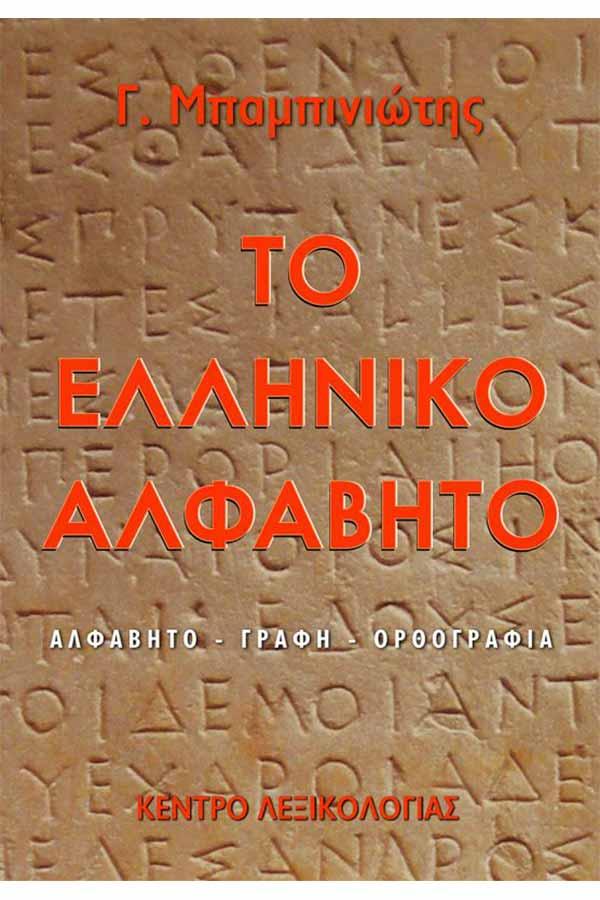 Το ελληνικό αλφάβητο - Αλφάβητο, γραφή, ορθογραφία