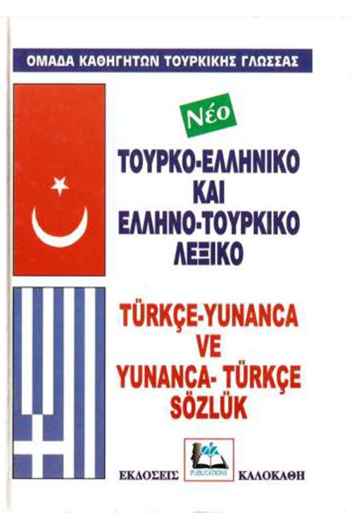 Τουρκο-Ελληνικό και Ελληνο-Τουρκικό λεξικό
