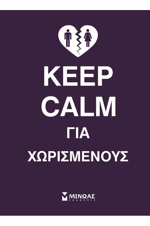 Keep calm για χωρισμένους