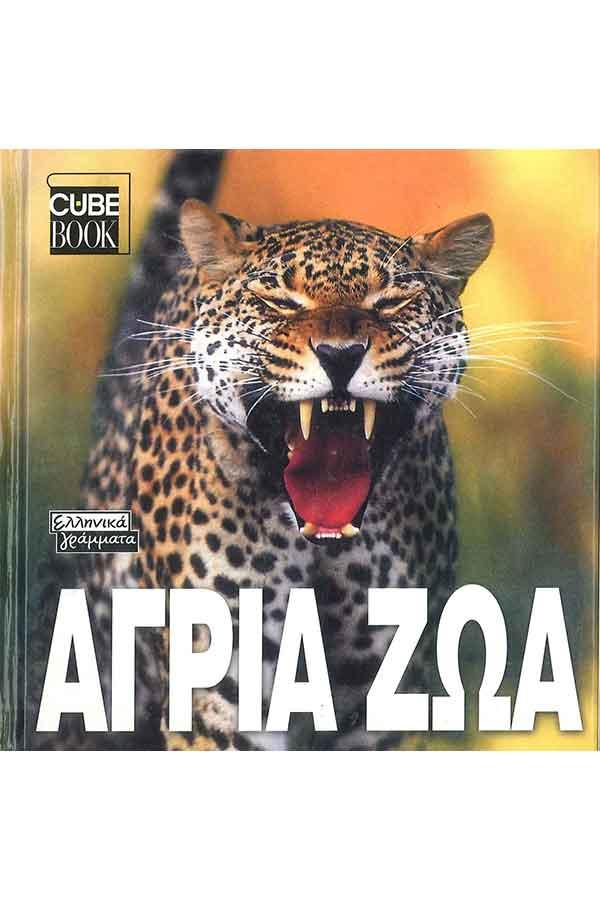 Άγρια ζώα CUBE BOOK