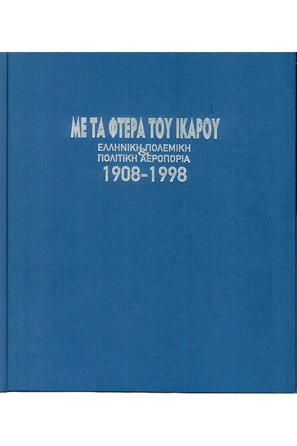 Με τα φτερά του Ίκαρου Ελληνική Πολεμική και Πολιτική Αεροπορία 1908-1998