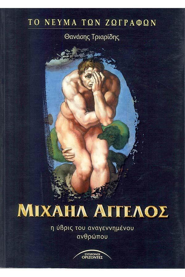 Μιχαήλ Άγγελος - Η ύβρις του αναγεννημένου ανθρώπου