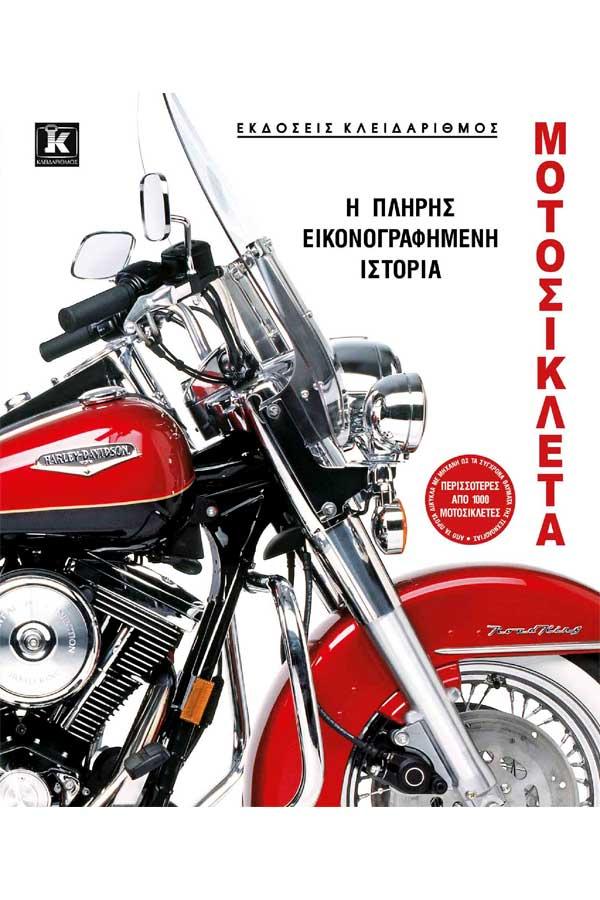 Μοτοσικλέτα - η πλήρης εικονογραφημένη ιστορία