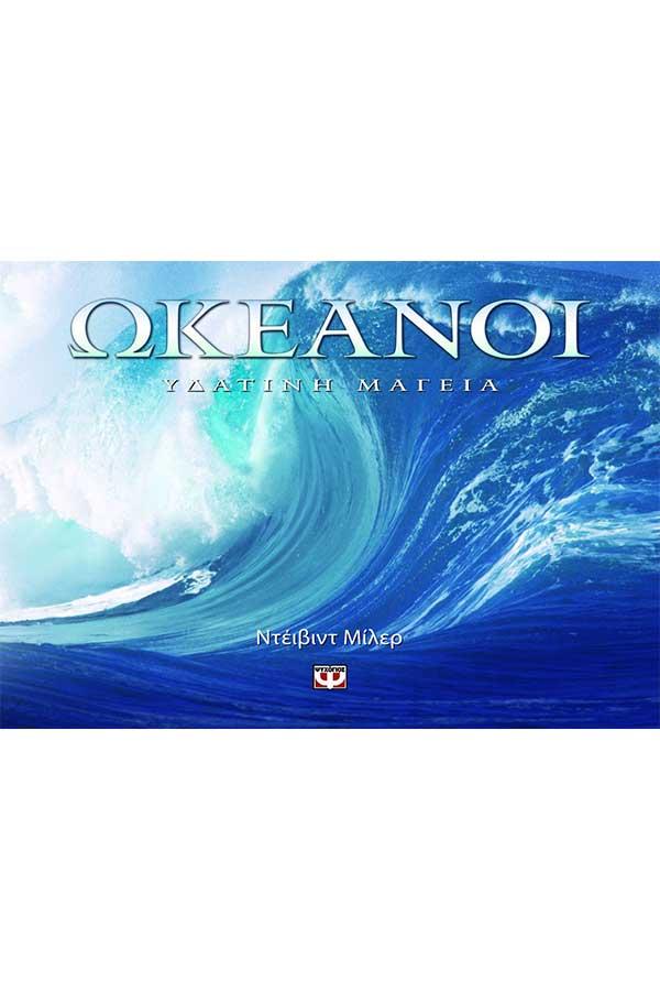 Ωκεανοί - Υδάτινη Μαγεία