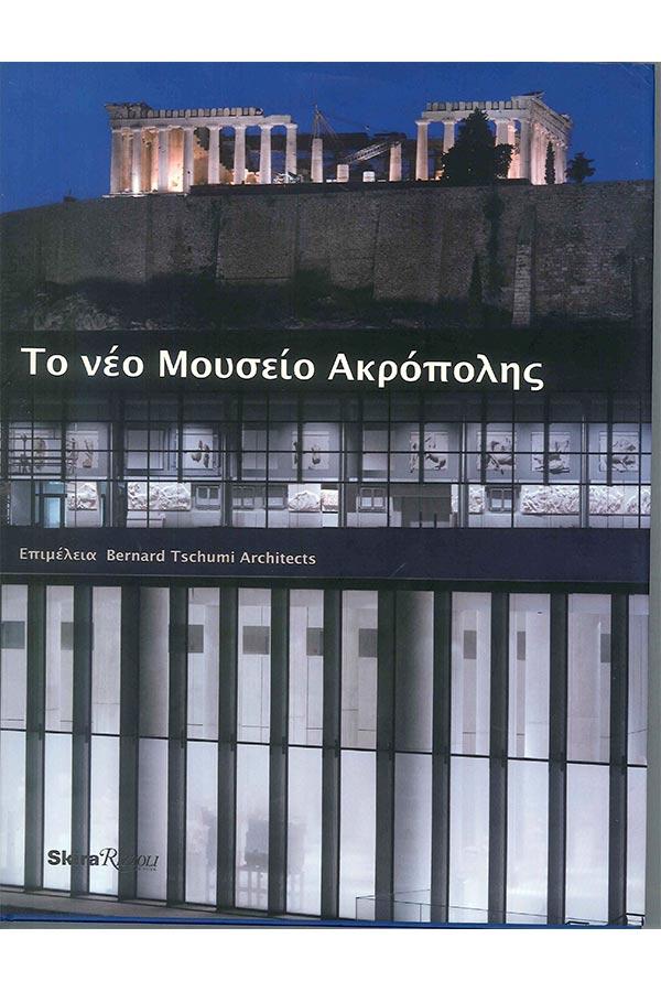 Το νέο Μουσείο Ακρόπολης